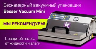 КИЙ-В рекомендует вакуумный упаковщик  Besser Vacuum Mini