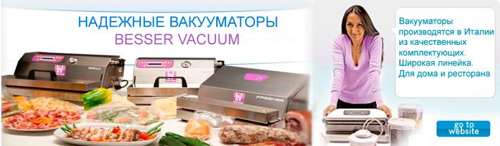 Бескамерные вакуумные упаковщики Besser Vacuum