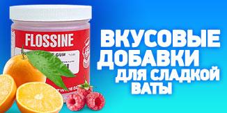 Вкусовые добавки для сладкой ваты! 246 гривен за упаковку