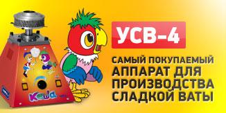 Аппарат сладкой ваты КИЙ-В УСВ-4. Самый покупаемый аппарат сахарной ваты