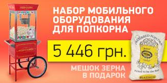 Набор мобильного оборудования для попкорна КИЙ-В - 5446 грн. Мешок зерна в подарок