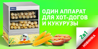 Один аппарат для хот-догов и кукурузы!  Новинка КИЙ-В 2 в 1!