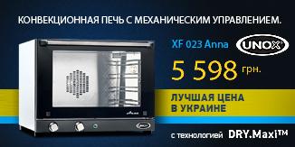 Конвекционная печь с механическим управлением. UNOX XF 023 Anna  лучшая цена в Украине!
