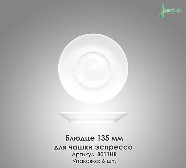 Блюдце для чашки эспрессо Farn 8011HR
