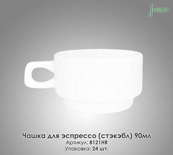 Чашка для эспрессо Farn 8121HR