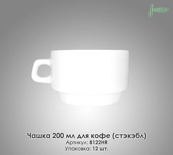 Чашка для кофе Farn 8122HR