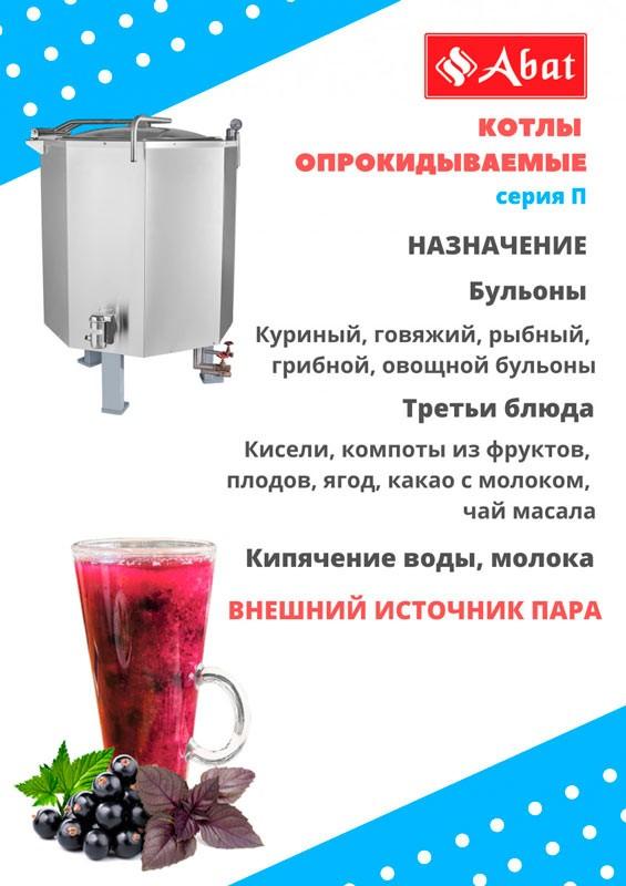 Котел пищеварочный Abat КПЭМ-400 П