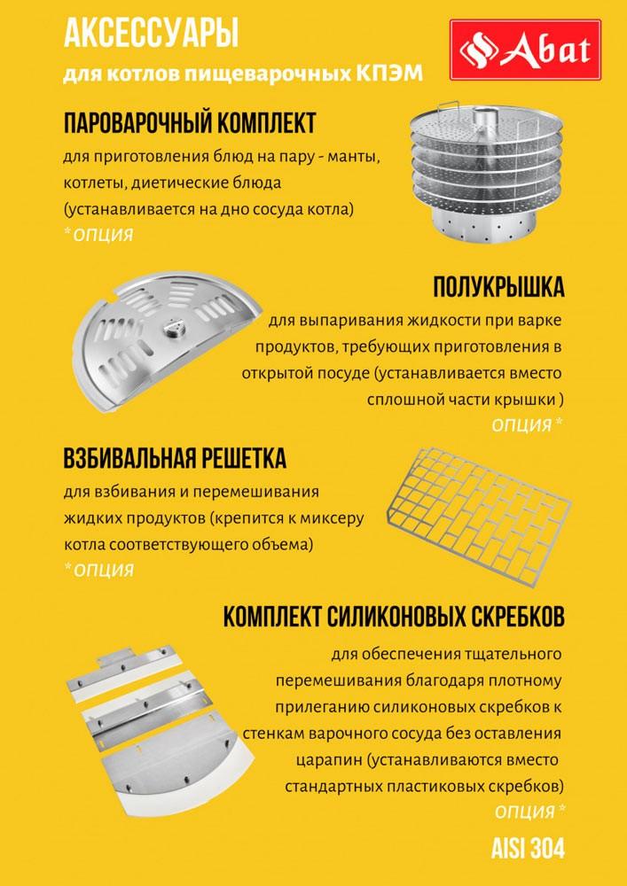 Котел Abat КПЭМ-100 ОМП-02 комплектация