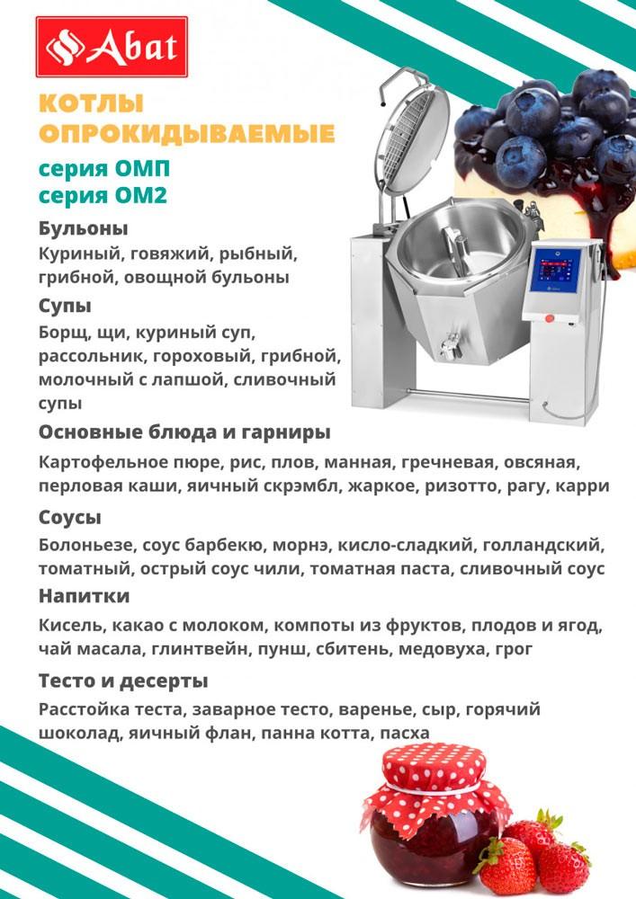 Котел Abat КПЭМ ОМП
