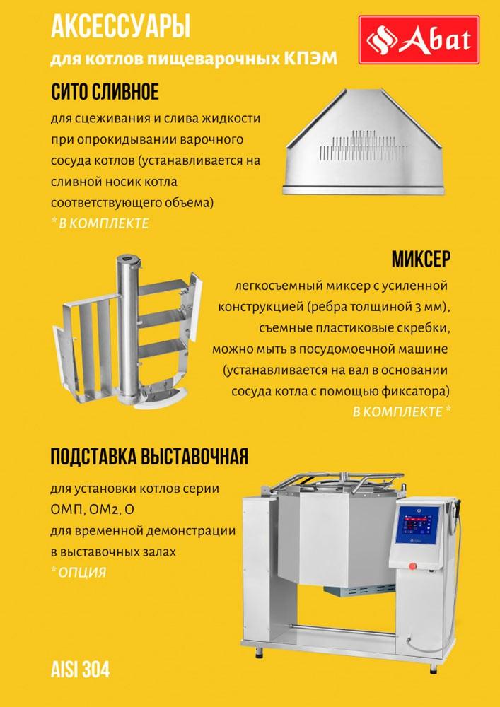 Котел Abat КПЭМ-250 ОМП-02 комплектация
