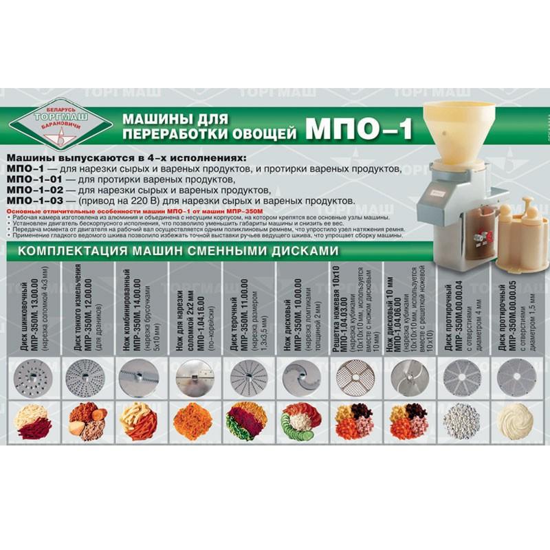 Машина для переработки овощей Тормаш МПО-1-03 диски