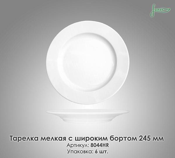 Тарелка мелкая с широким бортом Farn 8044HR