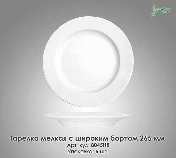 Тарелка мелкая с широким бортом Farn 8045HR