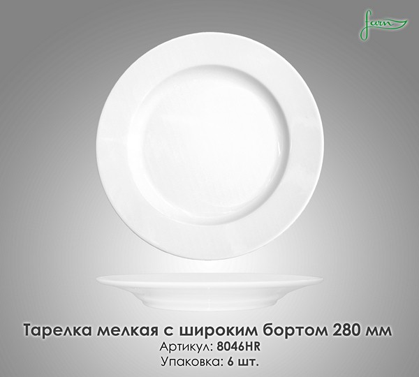 Тарелка мелкая с широким бортом Farn 8046HR