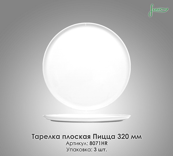 Тарелка плоская Пицца Farn 8071HR