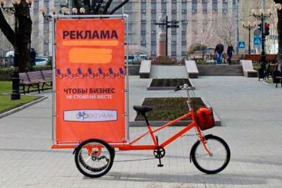 Велосипед для рекламы