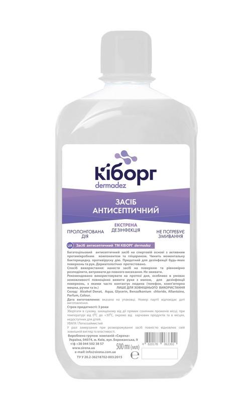 Антисептик для рук Киборг DERMADEZ 0,5 л.