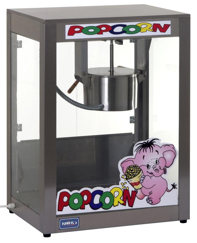 Аппарат для приготовления попкорна КИЙ-В АПК-П-150
