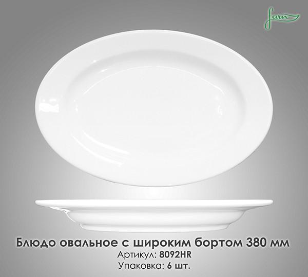 Блюдо овальне Farn 8092HR