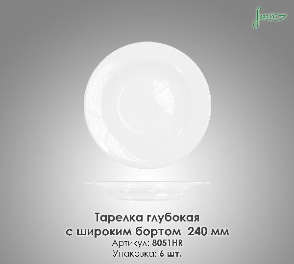 Тарелка глубокая с широким бортом Farn 8051HR