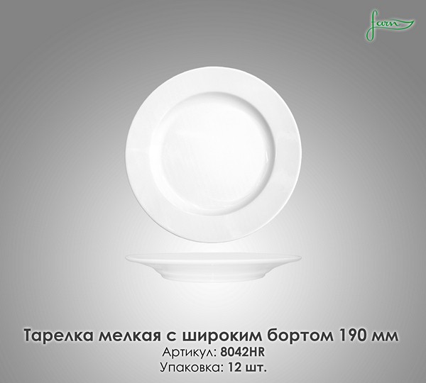 Тарелка мелкая с широким бортом Farn 8042HR