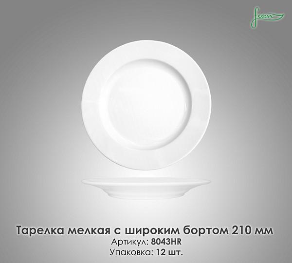 Тарелка мелкая с широким бортом Farn 8043HR