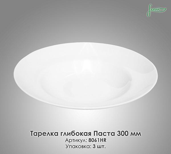 Тарілка глибока Паста Farn 8061HR