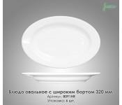 Блюдо овальное Farn 8091HR