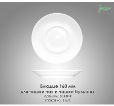 Блюдце для чашки чая, бульона Farn 8013HR