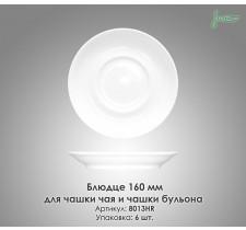 Блюдце для чашки чаю, бульйону Farn 8013HR