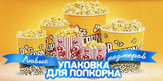 Упаковка для попкорна, стаканы и пакеты для попкорна