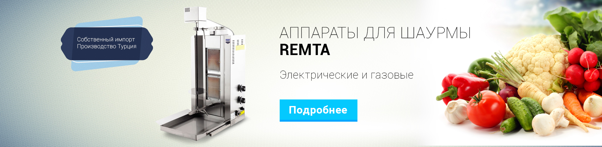 Аппараты для шаурмы Remta